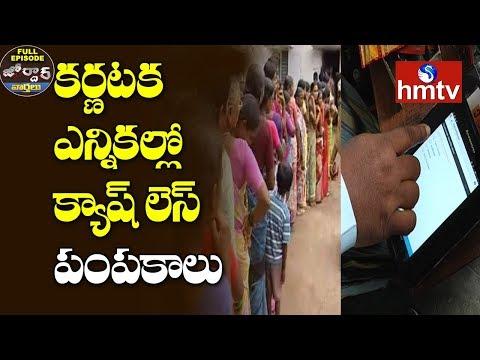 Money Transfer In Digital Way At Karnataka Elections | Jordar News Full Episode Merge