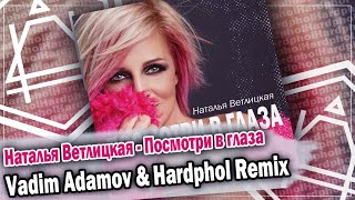 Наталья Ветлицкая - Посмотри в глаза (Vadim Adamov & Hardphol Remix) DFM Mix