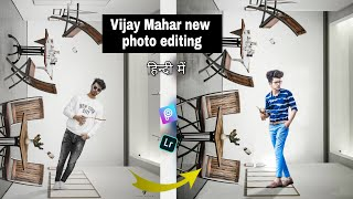 Vijay Mahar new photo editing tutorial in PicsArt | Instagram viral editing like Vijay Mahar in hind