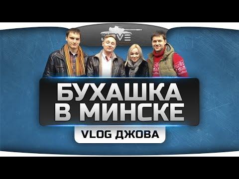 видео: vlog Джова: Бухашка vod'оделов в Минске! amway921, nikitos, murazor, angelos, annet.