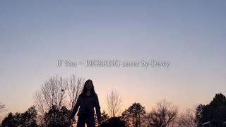 빅뱅(BIGBANG) - IF YOU /cover by Dewy