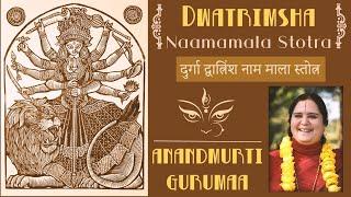 Durga Mantra | Shri Durga Dwatrimsha Naamamala Stotra | 32 Names of Durga