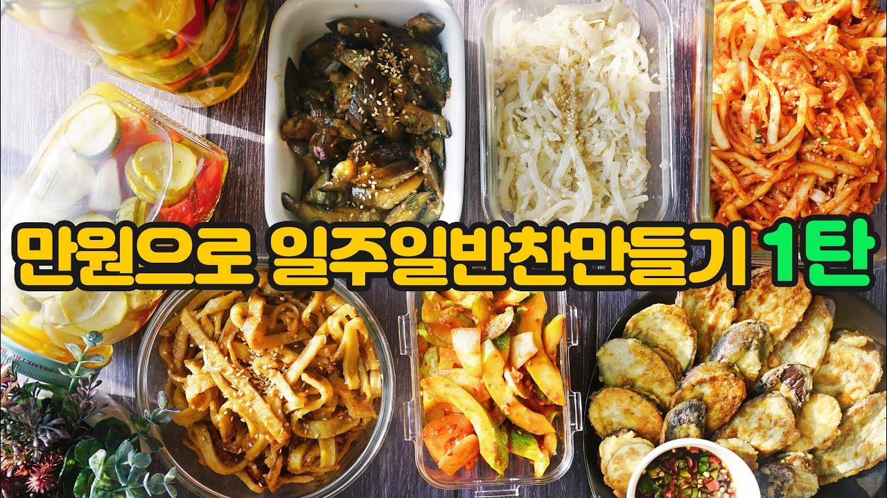부자되는레시피, 만원으로 일주일 반찬만들기 1탄 ,  7가지 초간단 반찬모음  Korean food sidedish recipe