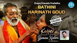 Chepa Prasada Pradatha Bathini Harinath Goud Interview || Koffee With Yamuna Kishore #25 | #468