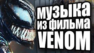 🎧 МУЗЫКА ИЗ ФИЛЬМА: ВЕНОМ 🔥 САУНДТРЕК ФИЛЬМА ОТ MARVEL 🍿 (Venom 2018) 🌠