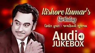 Kishore Kumar Songs Collection | Gujarati Hit Songs | Audio Jukebox