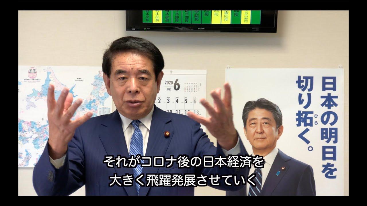 東京都知事選挙について 補正予算予備費10兆円について
