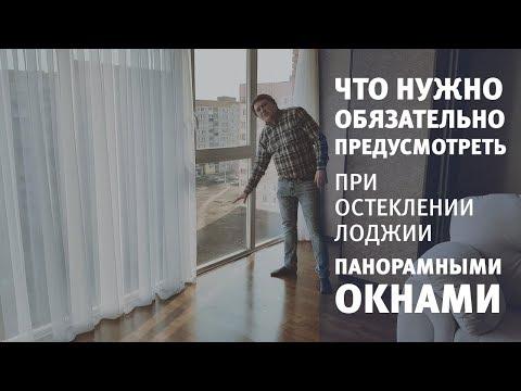 Как называются окна в пол