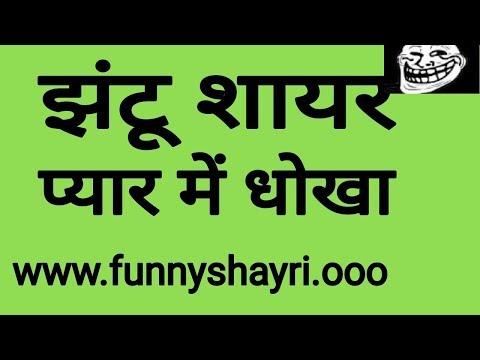 Jhantu Shayar Ki Shayari Dhokebaz Ladki