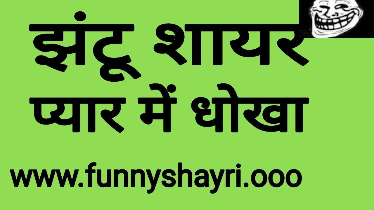 Download Jhantu shayar ki shayari dhokebaz ladki