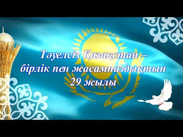 Тәуелсіз Қазақстан – Бірлік пен жасампаздықтын 29 жылы. День Независимости Республики Казахстан