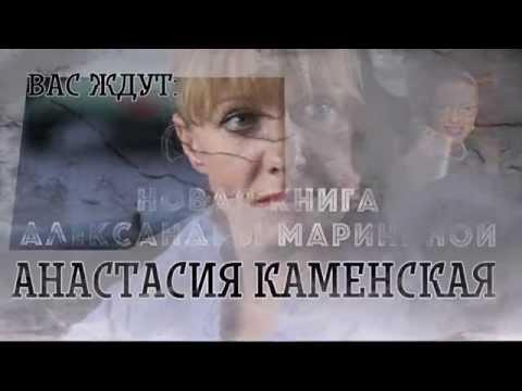 Александра Маринина: Обратная сила. Том 3. 1983-1997