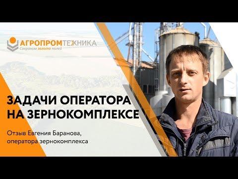Отзыв о зернокомплексе в Нижегородской области - Плодородие Лукоянов