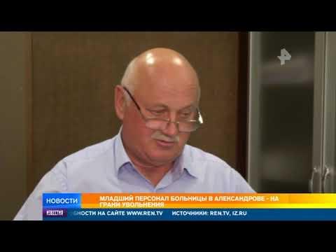 Новый скандал из-за мизерных зарплат в больнице Александрова