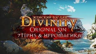 Раздели и надругались! – Divinity: Original Sin #43 – Женский кооп