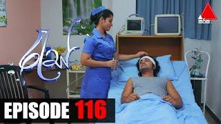 Ras - Epiosde 116 | 05th August 2020 | Sirasa TV Thumbnail