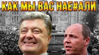 Порошенко и Парубий вляпались в очередной скандал!