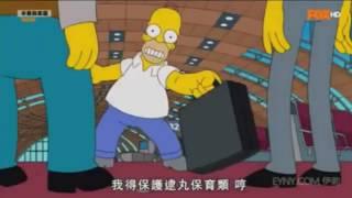 辛普森家庭 台灣是台灣,強國是強國,分清楚!