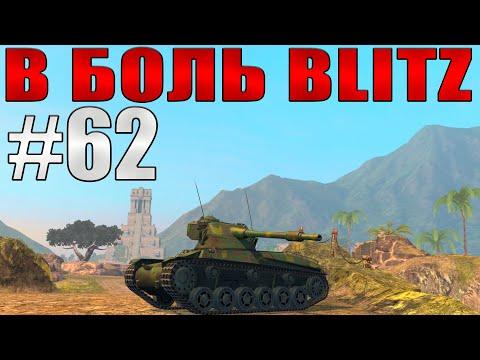 В БОЛЬ BLITZ #62 /// Танковые баталии на грани возможностей  /// WoT Blitz /// KRUPA