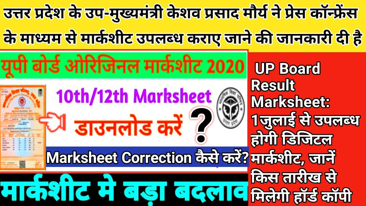 UP Board 10th & 12th Marksheet  Kaise Download Kre/ UP Board Result | UP Board Marksheet Correction
