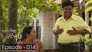 Ganga Langa Gedara | Episode 14 - (2018-08-07) | ITN Thumbnail