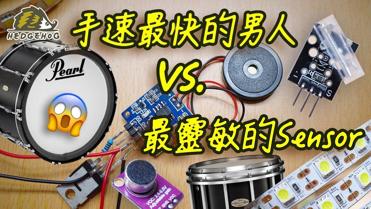 【手速最快的男人vs最靈敏的sensor】之矛盾大對決/Dancing on the drum with high speed sensor【Hedgehog刺蝟幫】