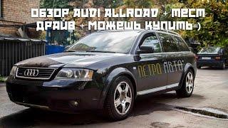 Обзор + тест драйв AUDI ALLROAD Б/У