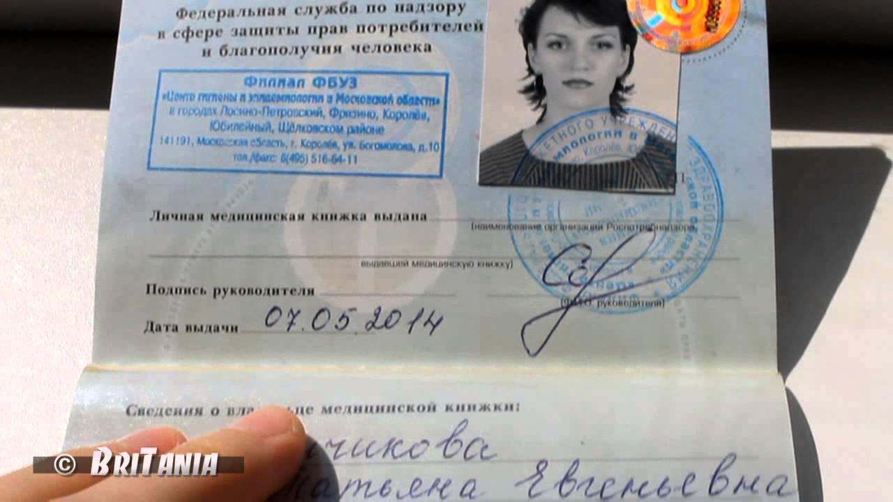 В личную медицинскую книжку воспитателям регистрация временного пребывания граждан рф
