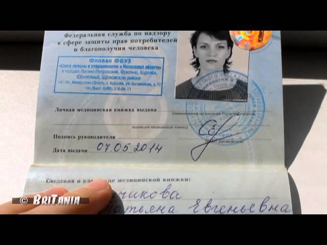Санэпиднадзор медицинская книжка свидетельство о временной регистрации спб