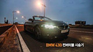 BMW 430i 컨버터블 시승기