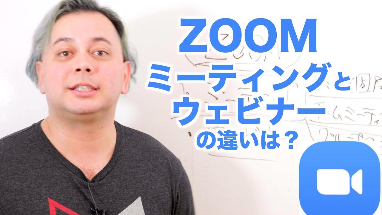 パネリスト Zoom