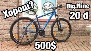 ВЕЛ ЗА 500$! Насколько он хорош? Обзор бюджетного велосипеда Merida Big.Nine 20 d
