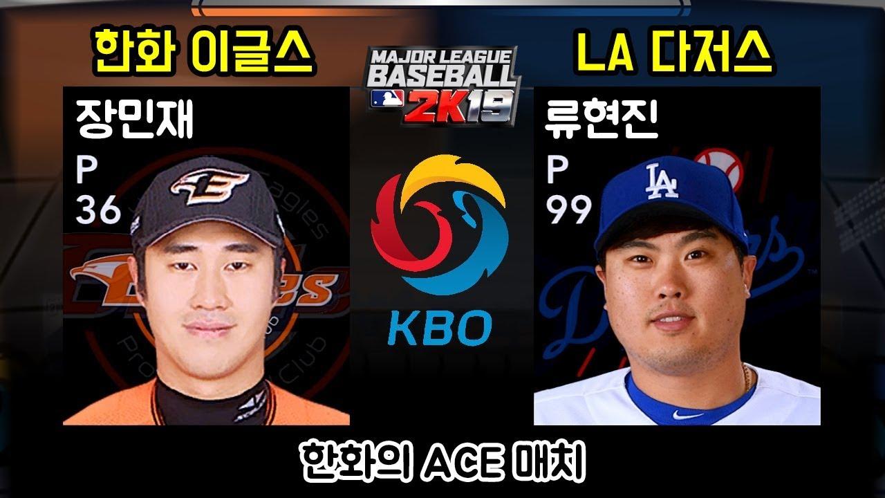 MLB 2K12 LA 다저스 vs 한화 이글스 (류현진 vs 장민재) 한화의 ...