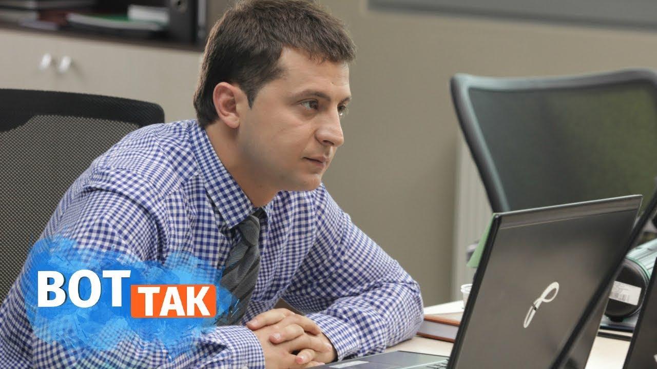 """Станет ли Зеленский настоящим """"слугой народа"""""""