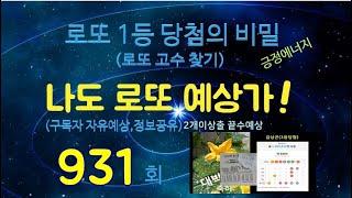 931회 나도로또예상가(구독자 자유예상/정보공유)