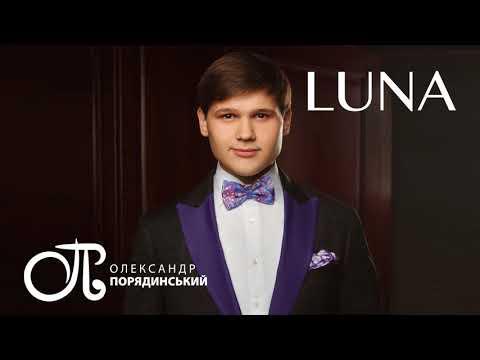 Олександр Порядинський - Luna