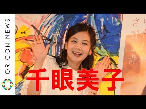 千眼美子、女優復帰に感慨「清水富美加からパワーアップしていきたい」 映画『さらば青春、されど青春。』スペシャルトークショーイベント