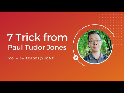 Forex สอน เทรด : 339 - 7 Tricks from Paul Tudor Jones (2020)