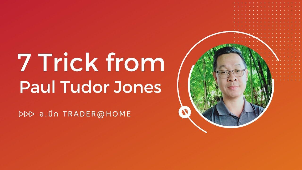 Forex สอน เทรด : 339 – 7 Tricks from Paul Tudor Jones (2020)