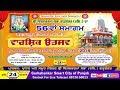 Live from ਜਗਤ ਗੁਰੂ ਸ਼੍ਰੀ ਵਿਸ਼ਵਕਰਮਾ ਜੀ ਮੰਦਰ ਗੜ੍ਹਸ਼ੰਕਰ Jagat Guru Shri Vishawkarma Ji Mandar Garhshankar