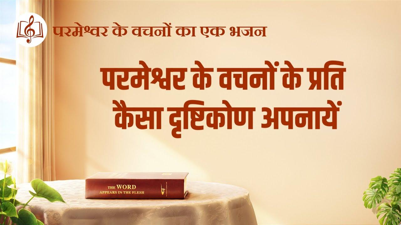 2020 Hindi Christian Song   परमेश्वर के वचनों के प्रति कैसा दृष्टिकोण अपनायें