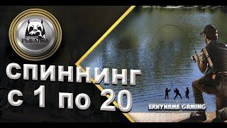Русская Рыбалка 4 Прокачка с 1 по 20 уровень спиннингиста ЧАСТЬ 1