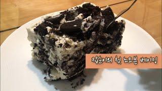 집순이의 오레오 아이스박스 케이크 만들기 (종이컵계량,…