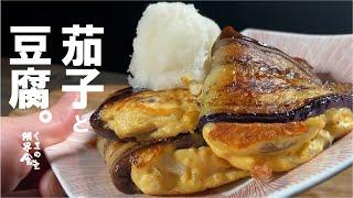 【混ぜて畳むだけ】ナスと豆腐焼き。