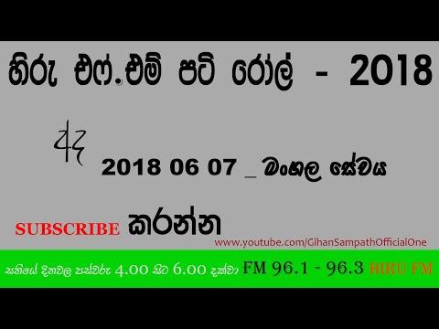 Hiru FM : Pati Roll — 2018 06 07 - Mangala Sewaya - මංගල සේවය