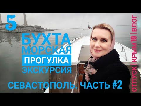 Севастополь.  Экскурсия по городу.  2 часть. Отпуск.  Крым 2019  Таша Муляр Влог