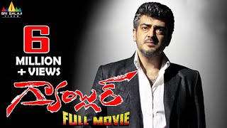 Gambler Telugu Full Movie | Ajith, Arjun, Trisha, Anjali | Sri Balaji Video