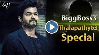 bigg-boss-season-3-thalapathy-63-special-in-bigg-boss-nayanthara-kamal-hassan-vijay
