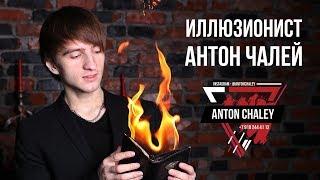 Фокусник Антон Чалей - самые крутые фокусы! ( Фокусник Краснодар )