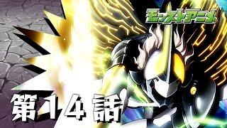 モンストアニメ公式チャンネルにて毎週土曜19時に最新話配信中! 第14話...